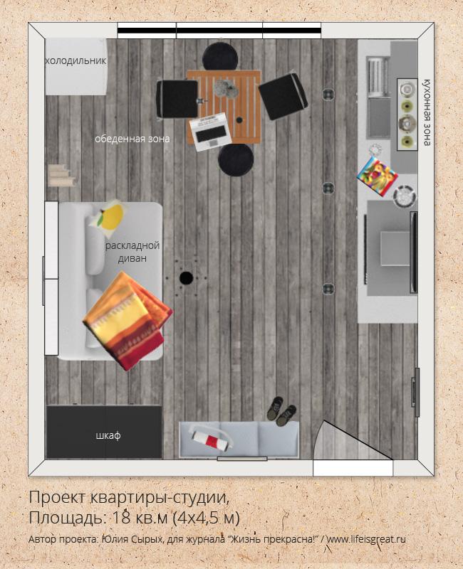 Планировка квартиры-студии, 18 кв.м.
