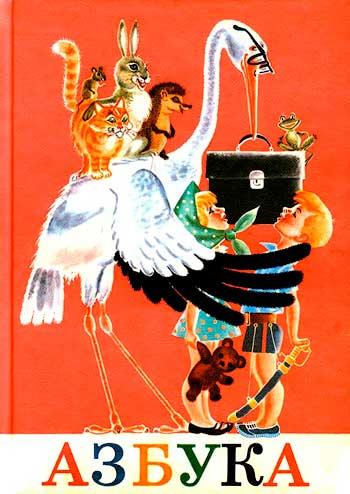 Азбука 1977