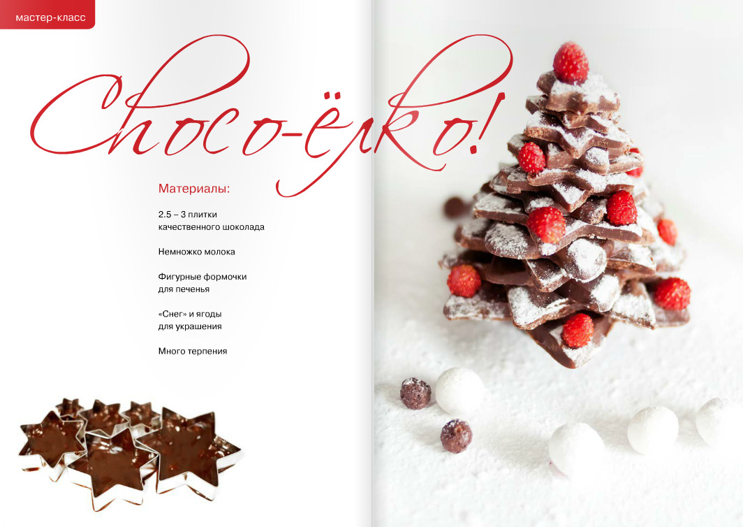 Журнал Шоколад, новогодний выпуск