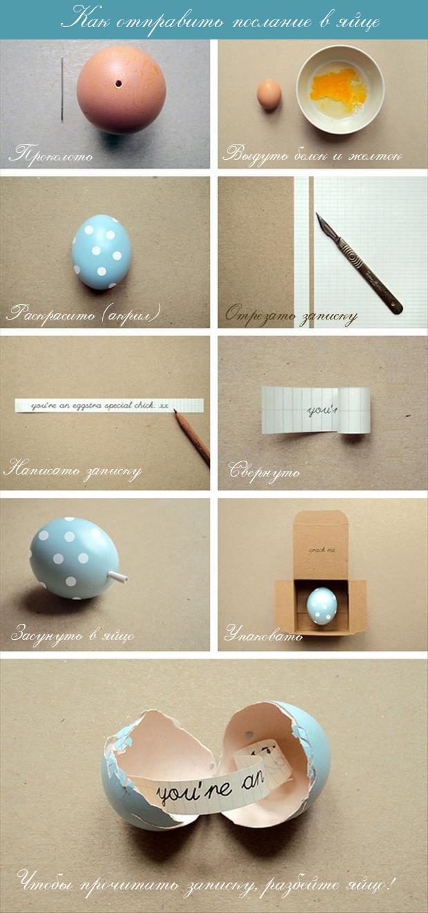 Записка в яйце